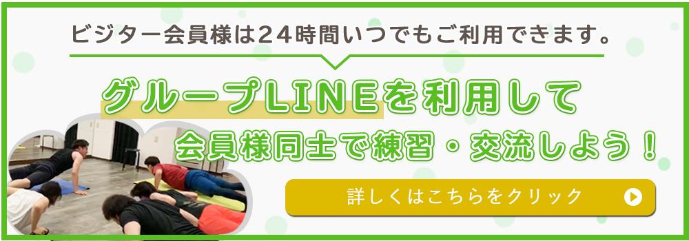 LINEグループ交流バナー