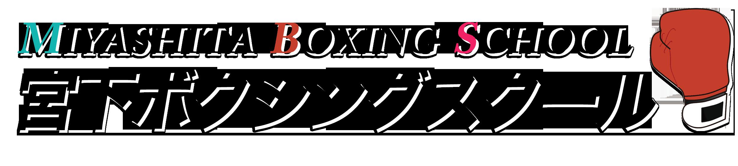 宮下ボクシングスクール